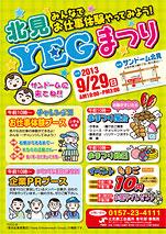 2013.09.29北見YEGまつりチラシ