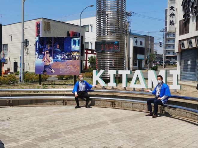 「KITAMI」モニュメント